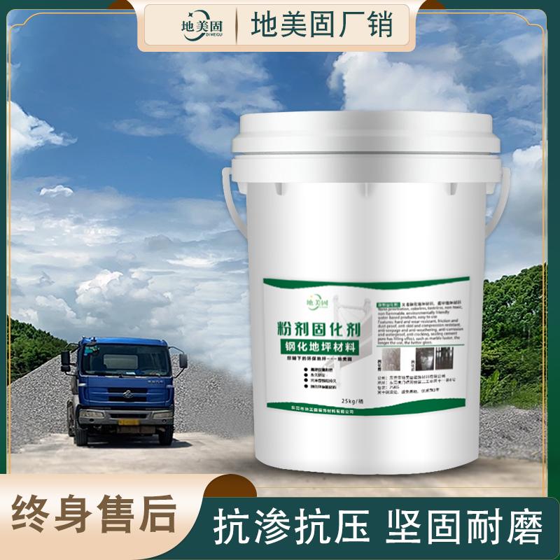 粉剂混凝土密封固化剂