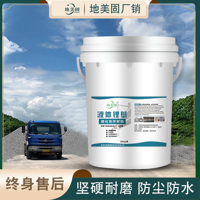 锂基混凝土密封固化剂