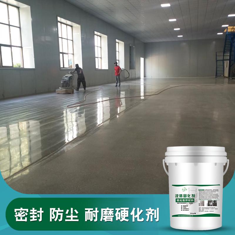 佛山美的工厂水泥烂地面改造混凝土硬化剂地坪案例