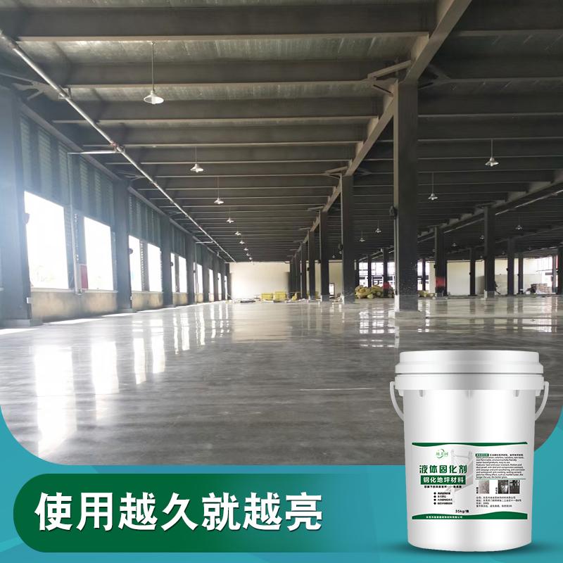 地美固东莞站慕思床垫混凝土密封固化剂地坪项目